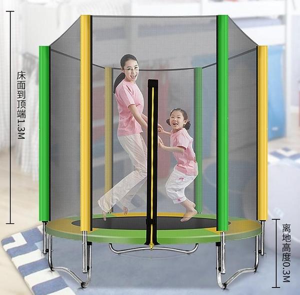 蹦蹦床 蹦蹦床家用室內小型彈跳床小孩成人健身帶護網寶寶玩具跳跳床  莎瓦迪卡