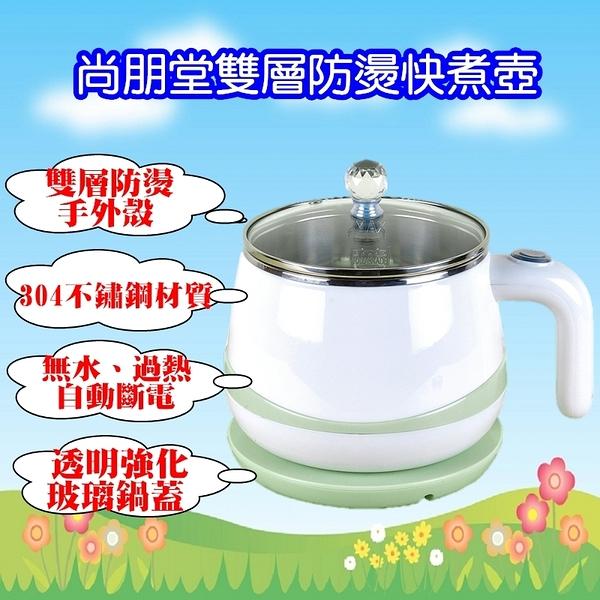 ^聖家^尚朋堂1.5L分離式美食鍋 SSP-1599W【全館刷卡分期+免運費】