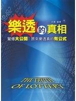 二手書博民逛書店《樂透的真相:驚爆大公開!原來樂透真的有公式》 R2Y ISBN:9869139809