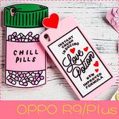 【萌萌噠】歐珀 OPPO R9 / R9 Plus  時尚惡搞新款 冷靜藥丸 愛情藥水保護殼 全包矽膠軟殼 手機殼
