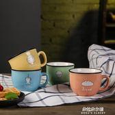 咖啡杯訂製健康環保杯子創意水杯卡通陶瓷杯幼兒馬克杯兒童早餐牛奶杯  朵拉朵衣櫥