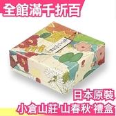 【山春秋 15袋/1袋8枚 禮盒】日本 京都名產 小倉山莊 綜合仙貝8種口味【小福部屋】