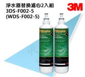 3M 3DS-F002-5(WDS-F002-5) 簡易型淨水器替換濾心 兩入裝 DS PRO-2R/DS02-D/DS02-CD/DS02-CG【水之緣】