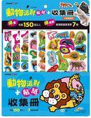 動物派對貼紙+收集冊