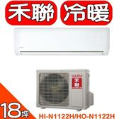 《全省含標準安裝》HERAN禾聯【HI-N1122H/HO-N1122H】《變頻》+《冷暖》分離式冷氣