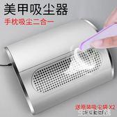 磨甲機 美甲吸塵器打磨吸塵日本卸甲送集塵袋靜音防塵帶店專用指甲粉塵機 生活主義
