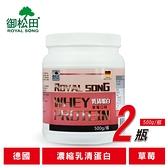 【御松田】乳清蛋白-草莓口味(500g/瓶)-2瓶 現貨免運 運動 健身 愛用 乳清蛋白