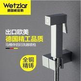 德國Wetzlar淨身婦洗器噴頭全銅噴槍增壓沖洗器