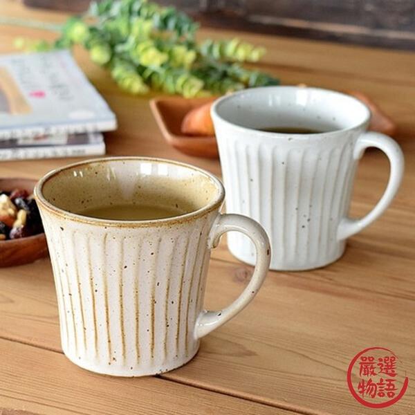 【現貨】日本製美濃燒 馬克杯 陶瓷 咖啡/灰白色 條紋 咖啡杯 茶杯 水杯 飲料杯 日本陶器 職人