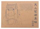 天上聖母真經(B2-0001)-手抄本-10本裝