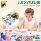 兒童沙畫套裝彩沙畫瓶diy材料幼兒環保無毒益智玩具禮物