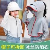 兒童防曬衣2020新款夏天女童防紫外線防曬服親子寶寶女孩遮臉外套【小艾新品】