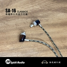 【海恩數位】Spirit Audio SA-16 Classics 黑檀木經典耳道式耳機