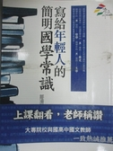 【書寶二手書T6/語言學習_KBX】寫給年輕人的簡明國學常識_鄒濬智