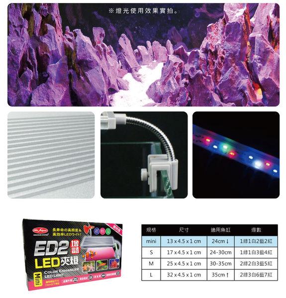 [ 河北水族 ] MR AQUA 水族先生 【 ED2 LED 增豔夾燈 mini 13cm 】 LED燈 側夾燈 增豔燈