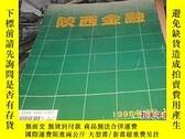 二手書博民逛書店罕見陝西金融(增刊)錢幣專輯(23)5293 陝西金融 陝西金融