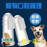 ❖限今日-超取299免運❖ 買一送一 寵物清潔牙刷 寵物清潔刷 硅膠指套牙刷 口腔清潔 【IGP001】
