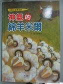 【書寶二手書T7/兒童文學_PGC】神氣的綿羊米爾_古川麻澄