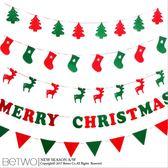 彼兔 betwo.聖誕節吊掛旗幟 QWE*居家派對撞色不織布裝飾【125-AN36】06991044現貨