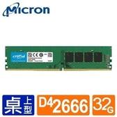 【綠蔭-免運】Micron Crucial DDR4 2666/32G RAM(2048*8)(原生顆粒)