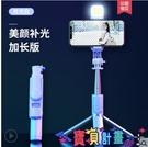 自拍棒 防抖自拍桿手機直播支架拍照抖音神器適用小米oppo華為專用vivo蘋果通用網紅加長