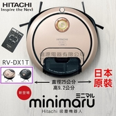 【信源電器】日本進口【HITACHI 日立】吸塵機掃地機器人RVDX1T