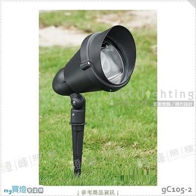 【投射燈】E27 單燈。鋁製品 玻璃 高27cm※【燈峰照極my買燈】#gC105-2