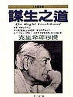 二手書博民逛書店 《謀生之道》 R2Y ISBN:9576793084│克里稀那穆提