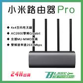 【刀鋒】小米路由器Pro 現貨 當天出貨 AC2600 全向性天線 防網路盜連 光世代300M 網路分享器