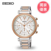 SEIKO精工 太陽能 女錶(V175-0DY0KS)SSC844J1-