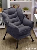 懶人沙發 懶人沙發宿舍電腦椅子家用臥室陽臺躺椅可愛女孩單人舒適小沙發椅  LX【618 購物】