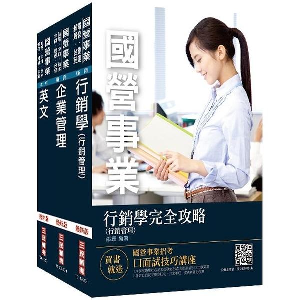 2020中華電信招考[業務類 業務行銷推廣]套書(贈公職英文單字[基礎篇])