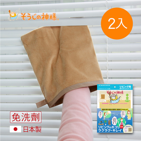 【日本神樣】掃除之神 日製免洗劑家具/3C產品除塵絨面極細柔毛清潔手套-2入(CD 唱片 客廳 鋼琴)