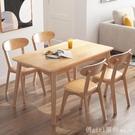 北歐實木餐桌椅組合現代簡約小戶型家用全實木餐桌長方形簡易飯桌 俏girl YTL