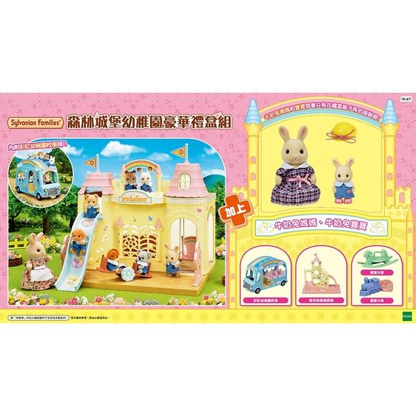 特價 森林家族 森林城堡幼稚園豪華禮盒組_EP14723