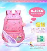 韓版校園兒童小學生書包1-3-4年級女童6-12周歲女孩雙肩包小清新 〖米娜小鋪〗