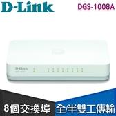 【南紡購物中心】D-Link 友訊 DGS-1008A 8埠10/100/1000Mbps EEE節能桌上型網路交換器