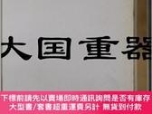 二手書博民逛書店罕見弓取鄉土史Y255929 北田 八州治 編 弓取農業協同組合/他 出版1970