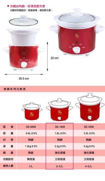 【鍋寶】養生燉鍋1.8L(快燉、慢燉、保溫三段功能設定)  / SE-1808