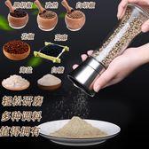 研磨機黑胡椒研磨器椒楜磨粉磨碾碎裝鹽的調料盒手動家用花椒粉瓶調味罐【快速出貨】
