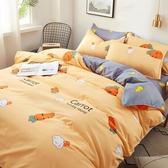 床包組網紅款水洗棉四件套床上用品被單學生宿舍床單被套單人被子三件套【好康免運八折下殺】