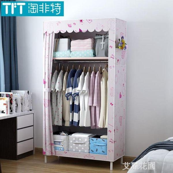 簡易衣櫃宿舍衣櫥簡約現代經濟型組裝布衣櫃收納櫃單人鋼管布衣櫃QM『艾麗花園』