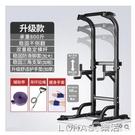 家用室內引體向上器單杠雙杠架單桿單扛牆體落地吊杠家庭健身器材 樂活生活館