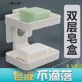 免打孔肥皂盒瀝水創意壁掛香皂架浴室置物衛生間香罩吸盤雙層皂盒【櫻花本鋪】