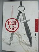 【書寶二手書T4/一般小說_KLJ】設計殺人_陳嘉振