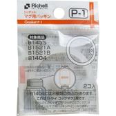 Richell利其爾 第三代LC戶外吸管水杯補充墊圈(2入)