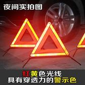 愛瑞麟反光型汽車三角警示牌三角架三腳架車用故障安全停車牌折疊gogo購