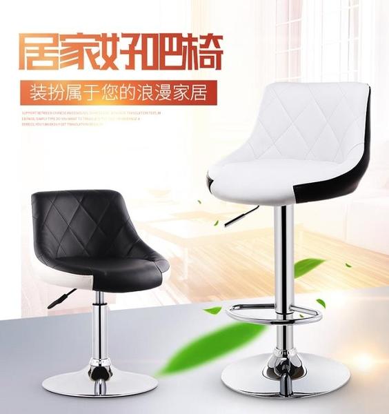 升降椅吧臺椅現代簡約吧椅高腳凳家用吧凳桌椅高椅子靠背凳子【快速出貨】