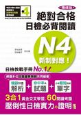 精修版 新制對應 絕對合格!日檢必背閱讀N4(25K)
