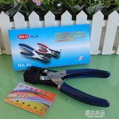 PVC單孔打孔機 卡片吊牌打孔器 2 3 4 5 6MM圓孔打孔鉗 扁孔T型孔    原本良品